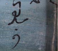 čínský malíř 1.pol. 20. stol.