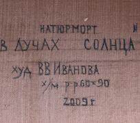 V. Ivanova