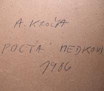 Antonín Kroča