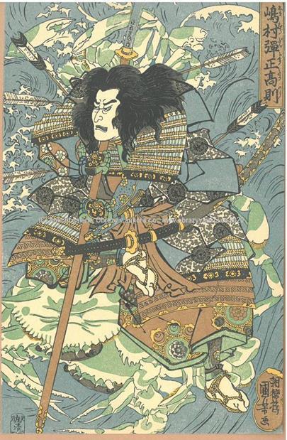 Asie, 20. století - Samuraj