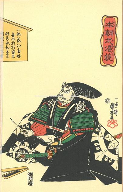 Čína - Konvolut 5 prací: Samurajové a monstra